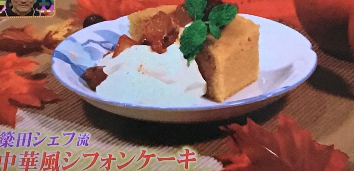 中華風シフォンケーキ
