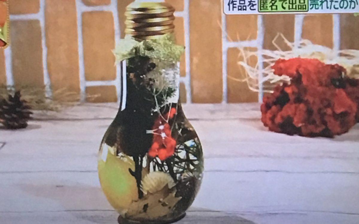 キムラ緑子のハーバリウム