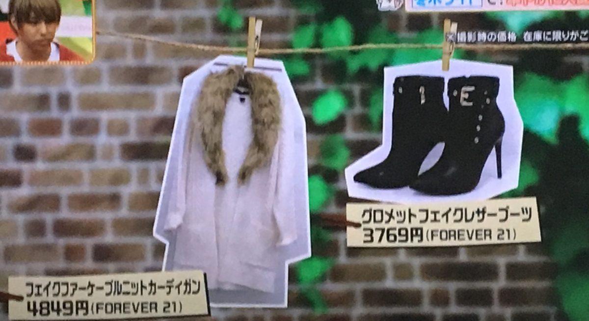 植松さんのファッションチェック1-1
