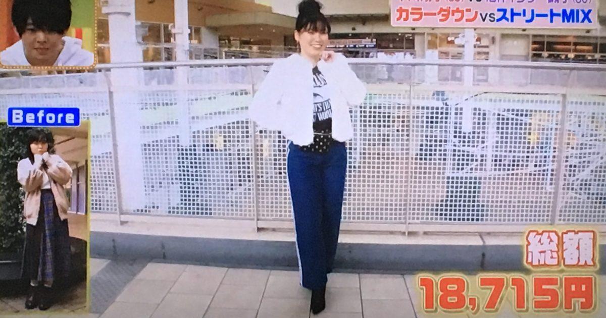 誠子のコーデ