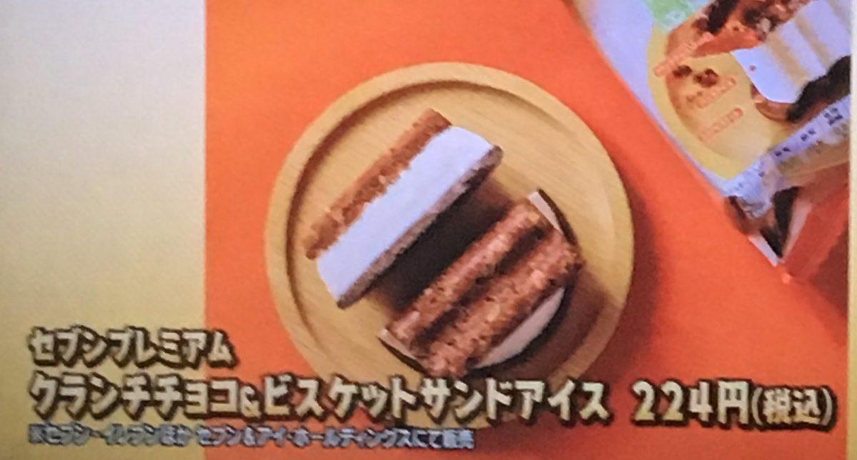 クランチチョコ&ビスケットサンドアイス
