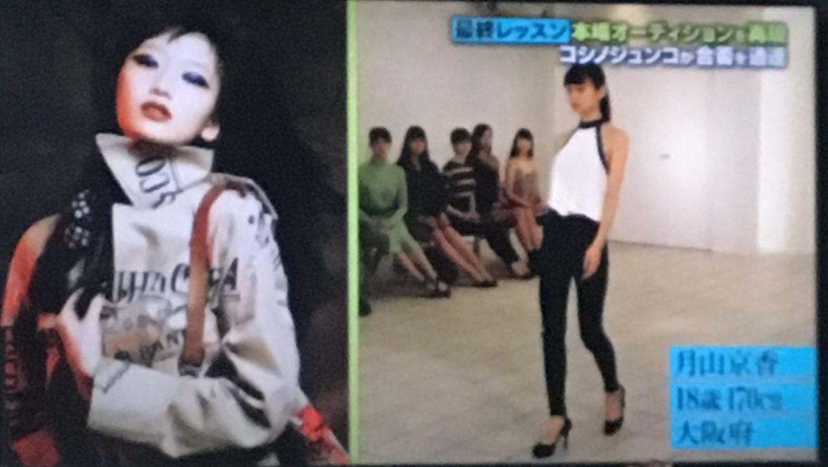月山京香さん