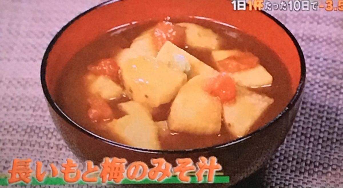 長芋と梅のみそ汁
