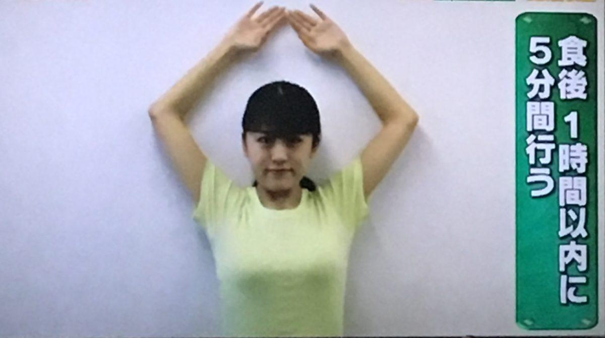 腕上げ体操のやり方