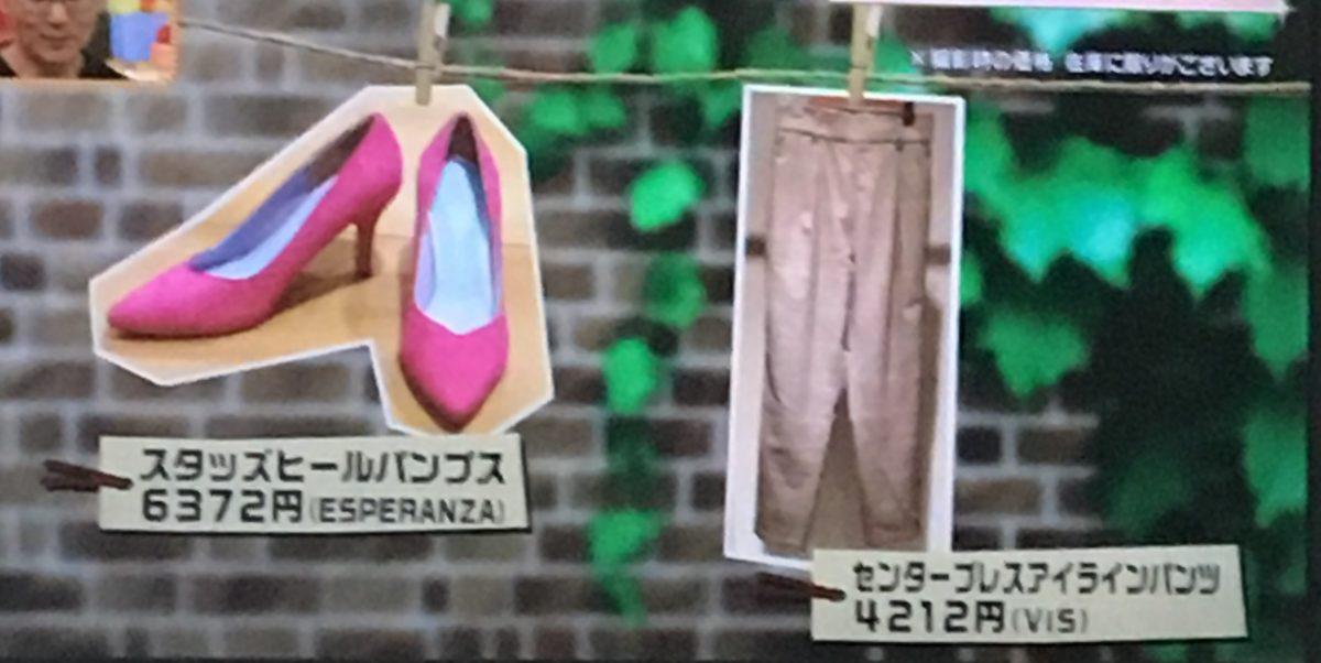 ファッションチェックのアイテム1-2