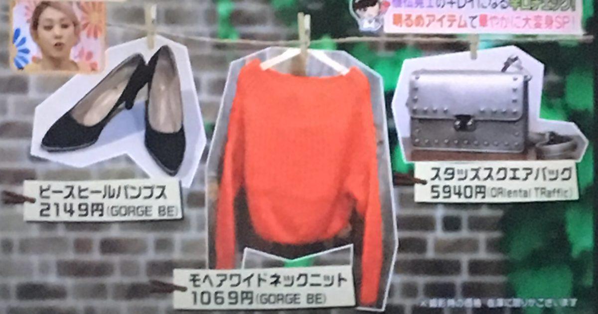 ファッションアイテム3