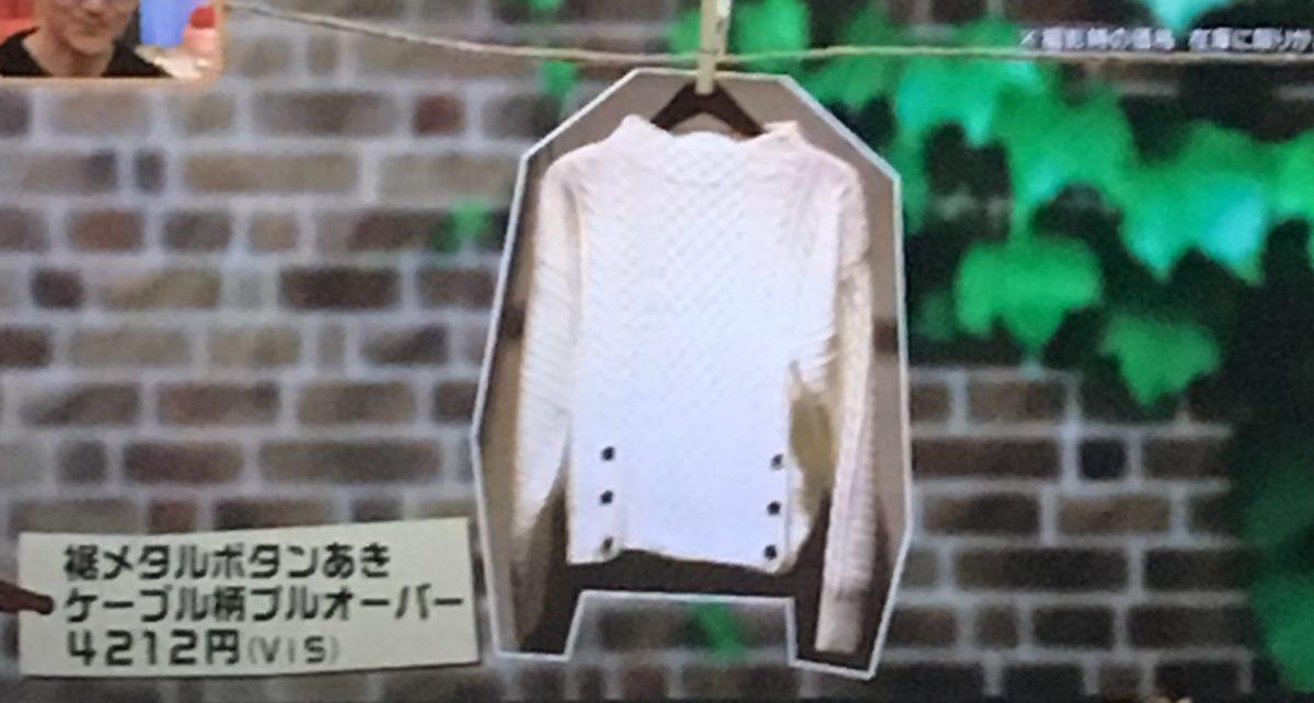 ファッションチェックのアイテム1-1