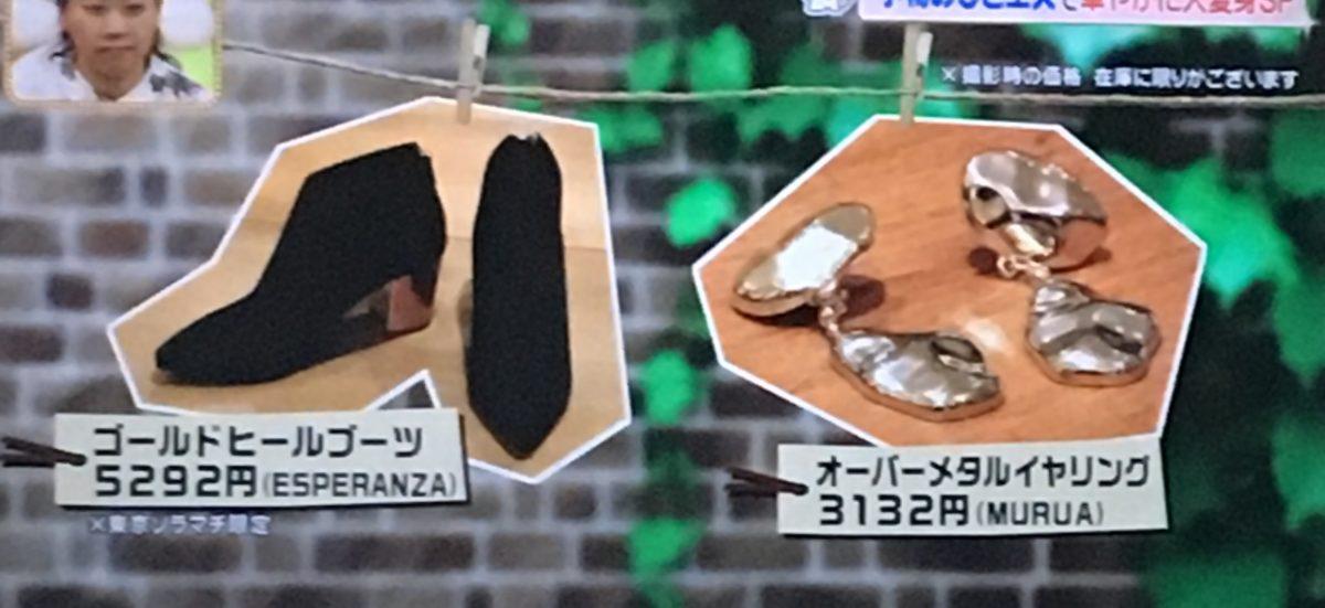 ファッションチェックのアイテム2-2