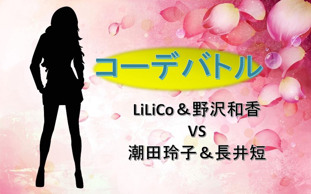 LiLiCo(りりこ)と潮田玲子のコーデバトル