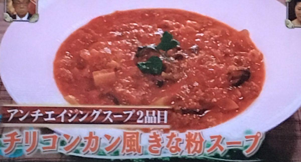 チリコンカン風きな粉スープの作り方