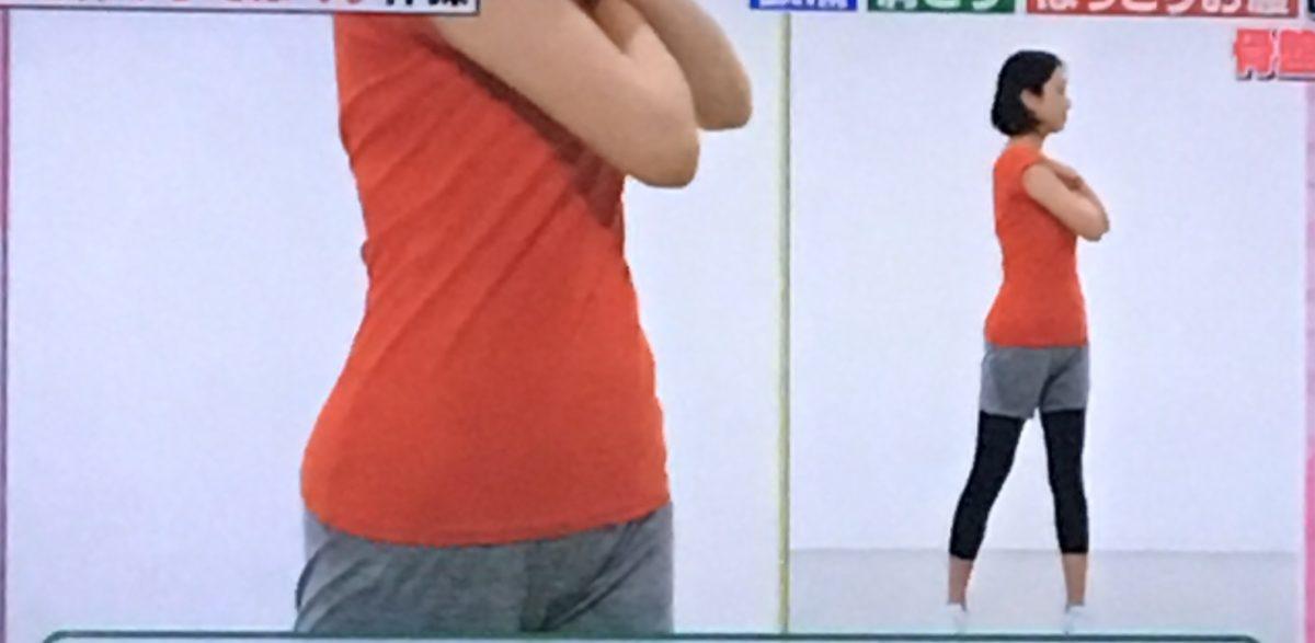 骨盤体操のやり方2