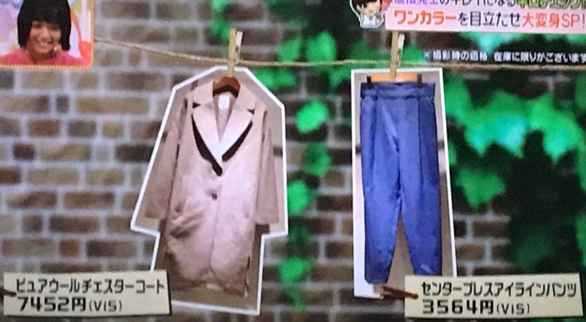 ファッションチェック2のアイテム2