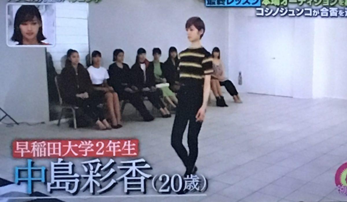 中島彩香さん