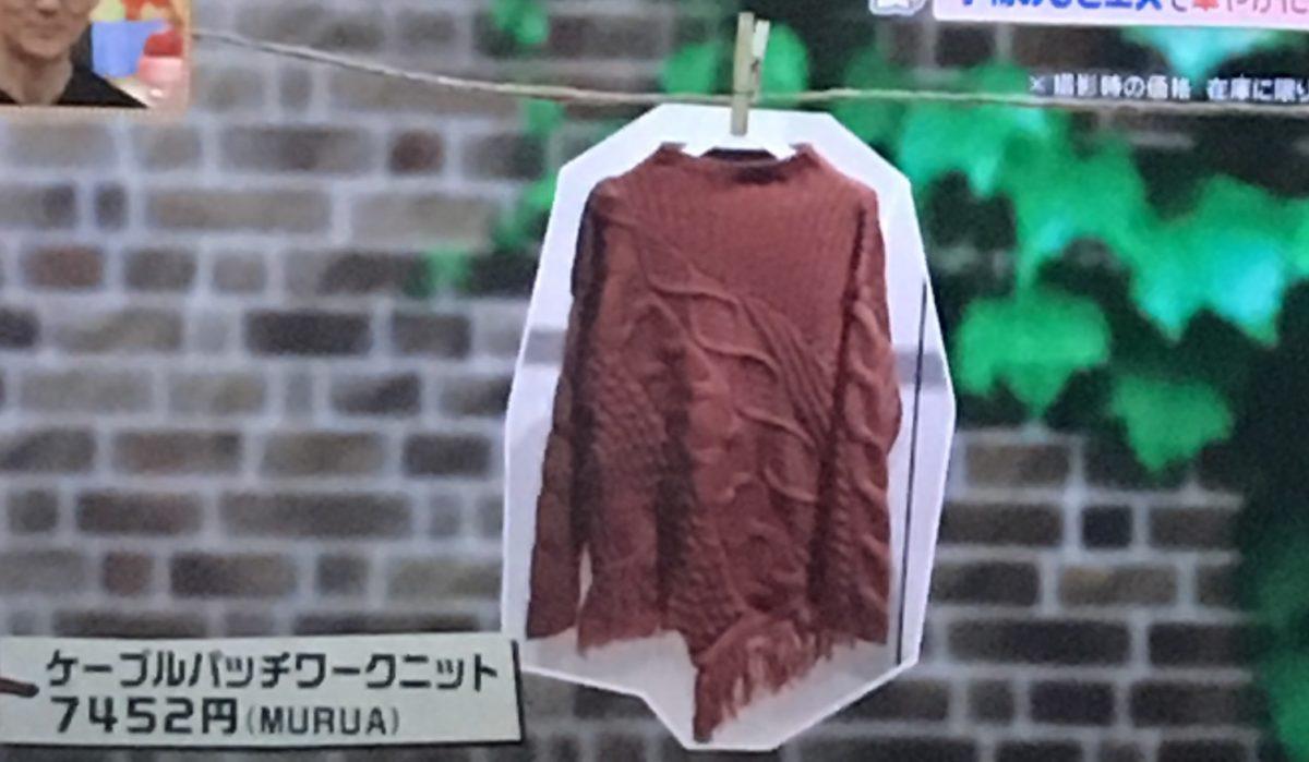 ファッションチェックのアイテム2-1