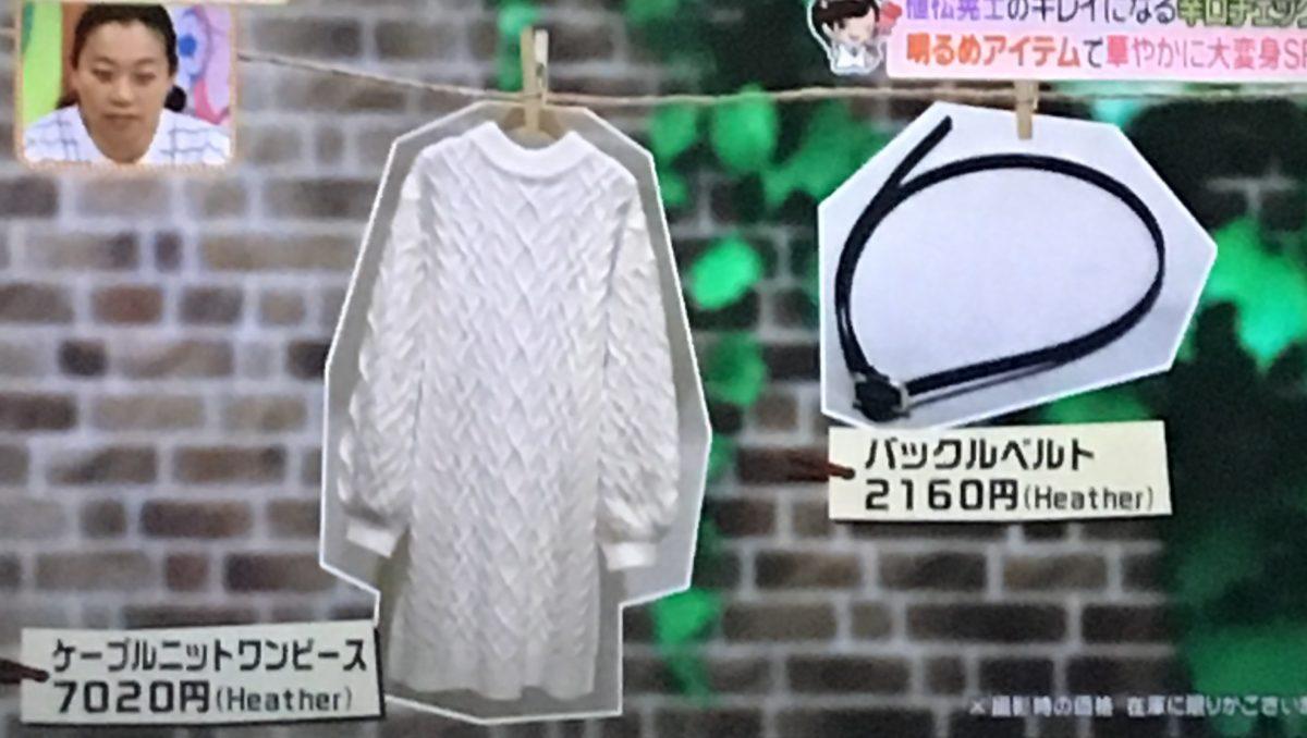 ファッションアイテム1