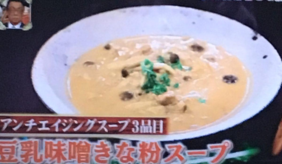 豆乳味噌きな粉スープの作り方