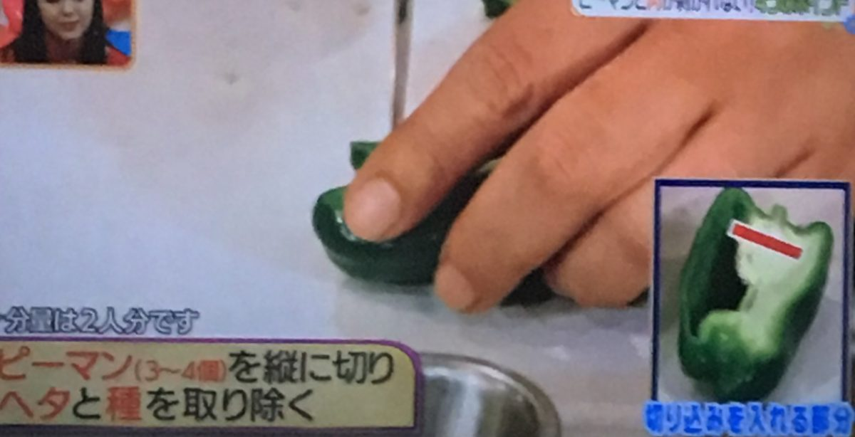 ピーマンの肉詰めの作り方