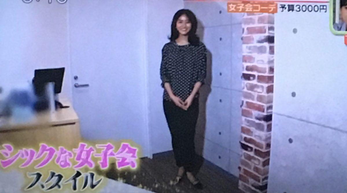 クリスウェブ佳子の女子会コーデ