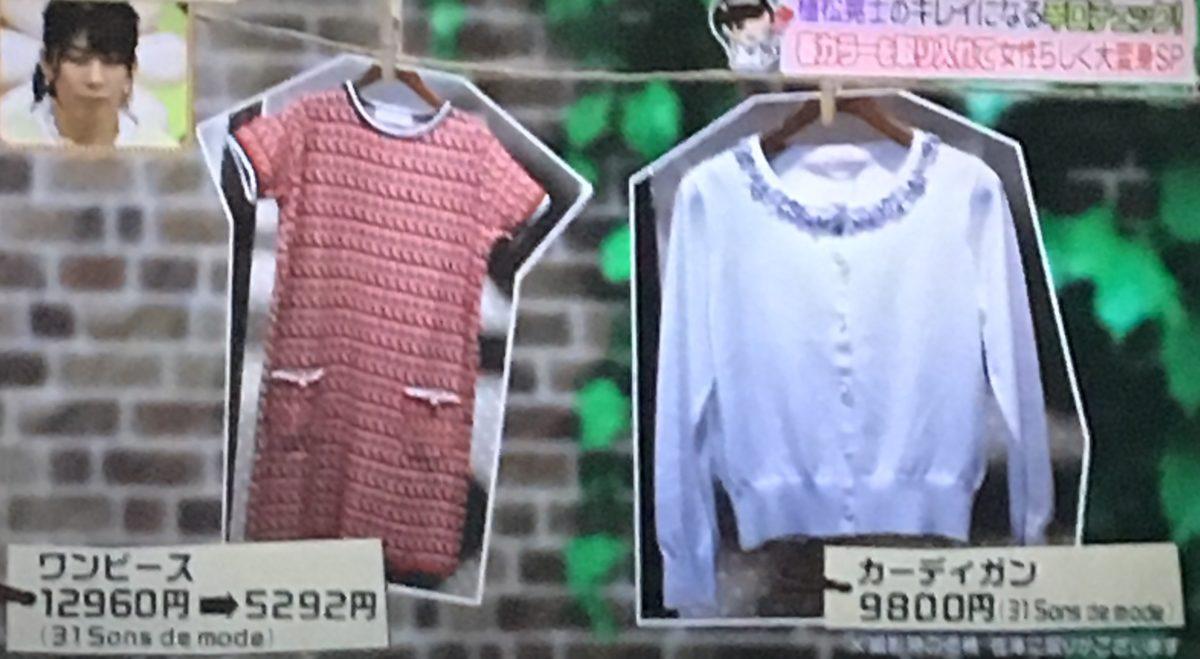 ファッションチェック1-1
