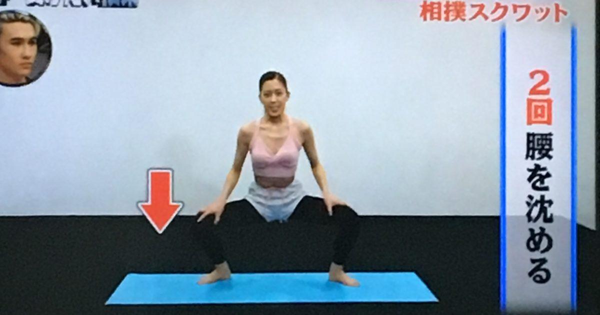 相撲スクワットのやり方2