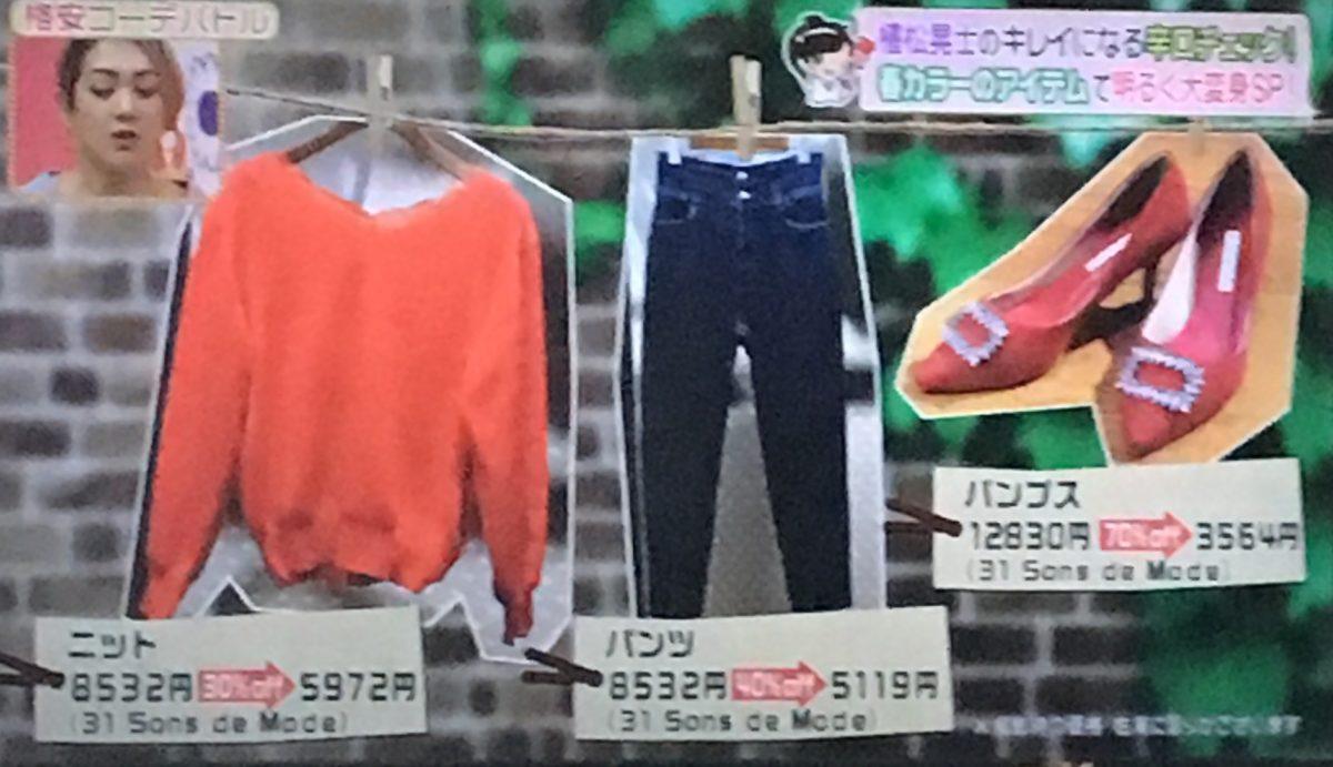 ファッションチェック2-1