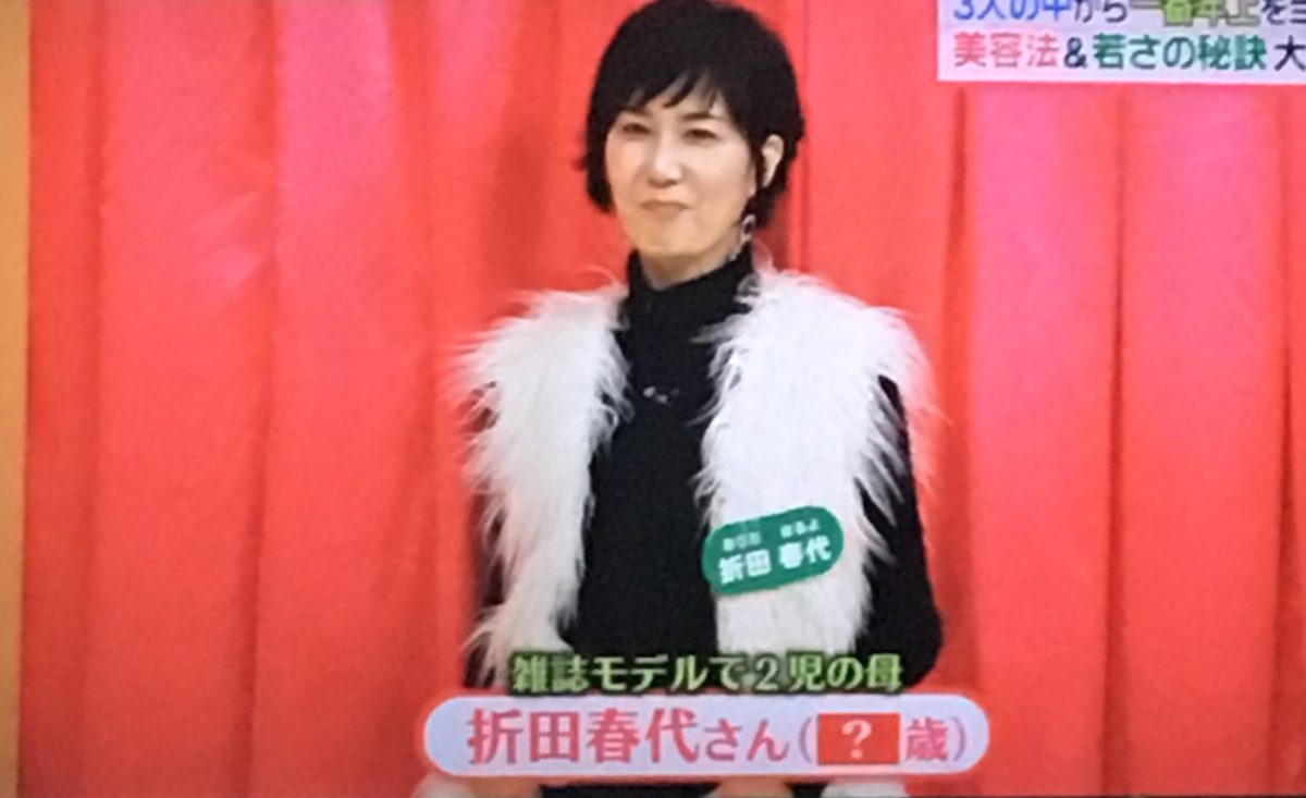 折田春代さん