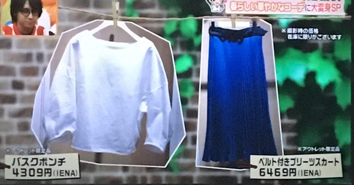 ファッションチェックのアイテム2