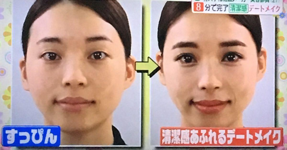 和田さんの半顔メイク