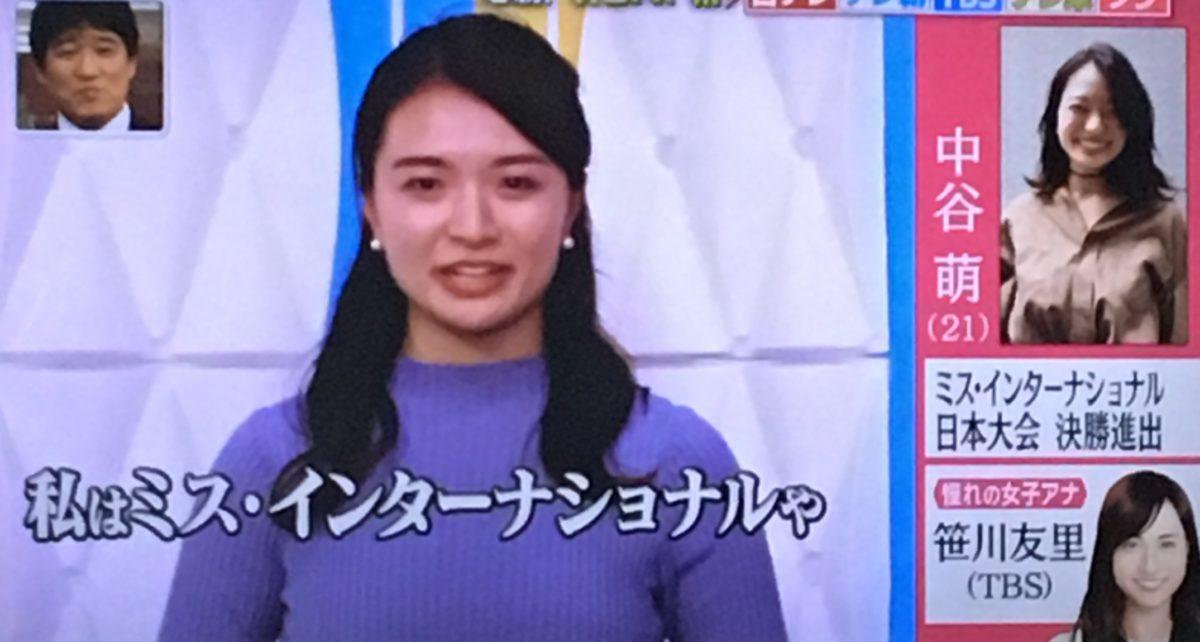 中谷萌さん