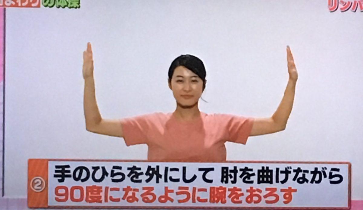 肩回りのリンパ体操のやり方2