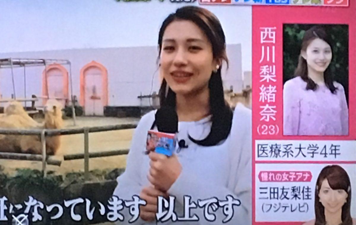 西川梨緒奈