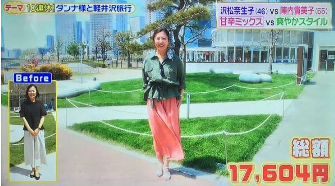沢松奈生子のコーデ