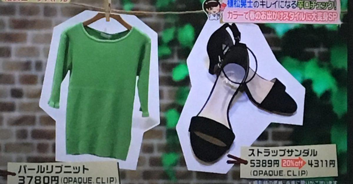 植松さんのファッションチェック3-1
