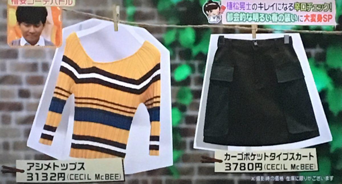 植松さんのファッションチェック2-2