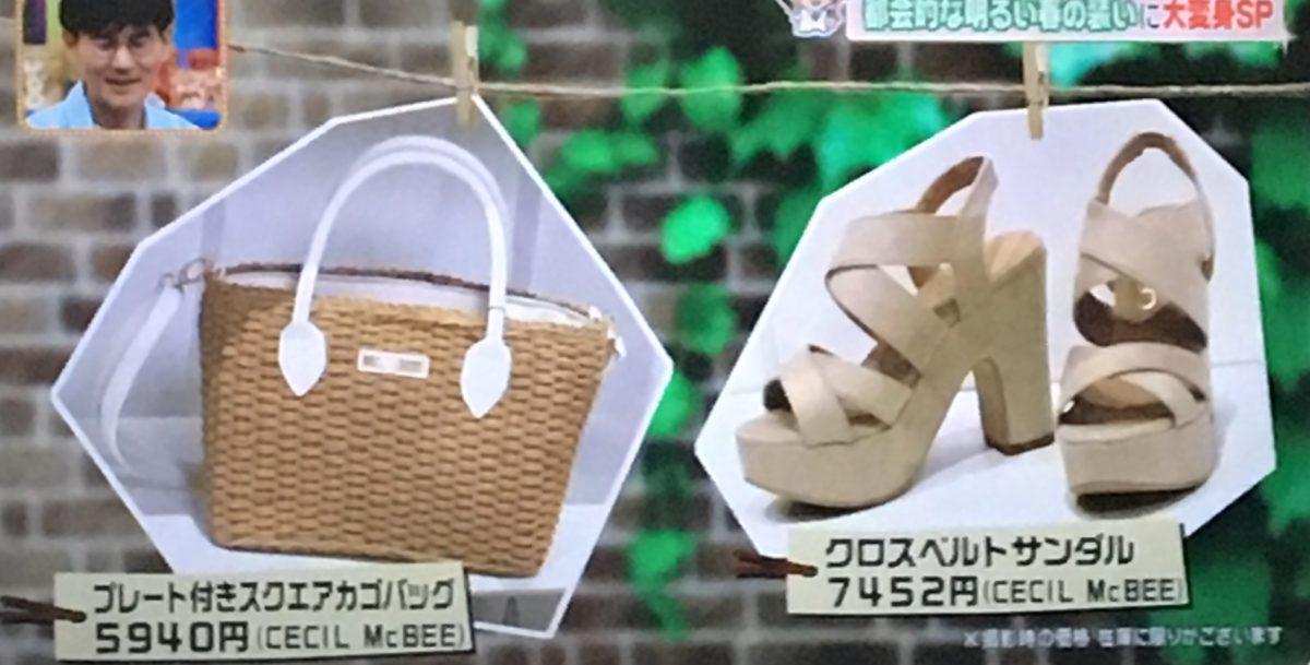 植松さんのファッションチェック2-1