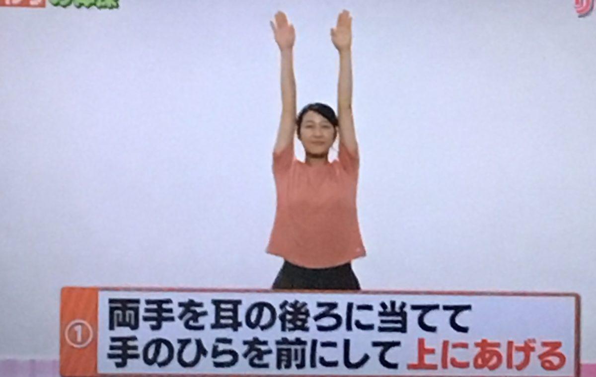 肩回りのリンパ体操のやり方1