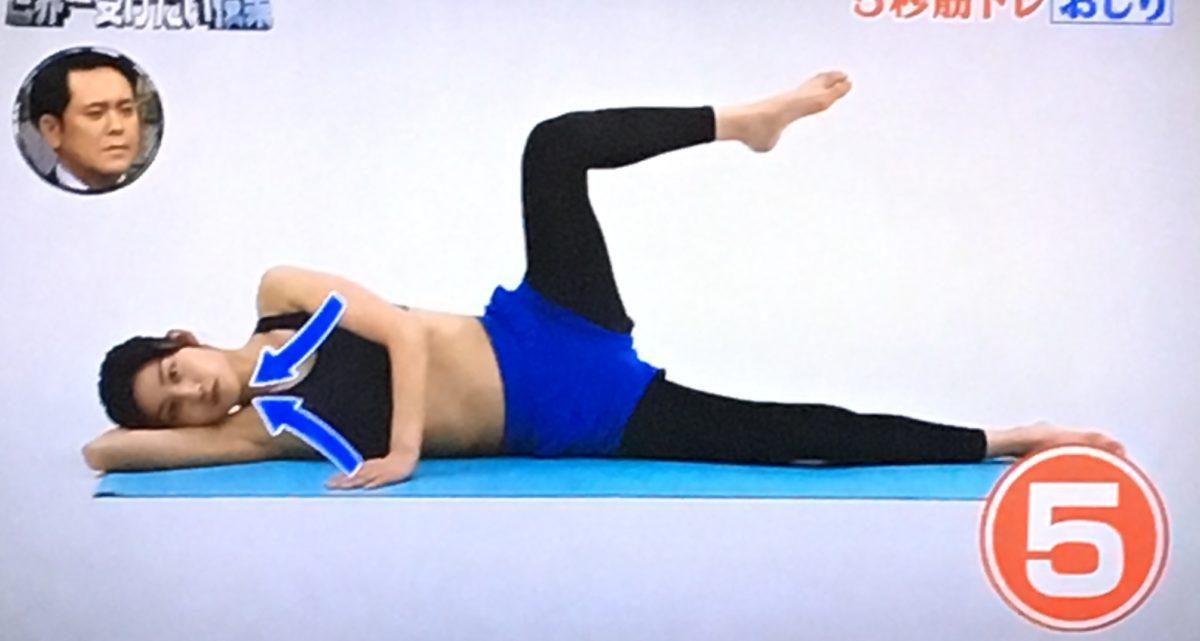 お尻を鍛える5秒筋トレのやり方3