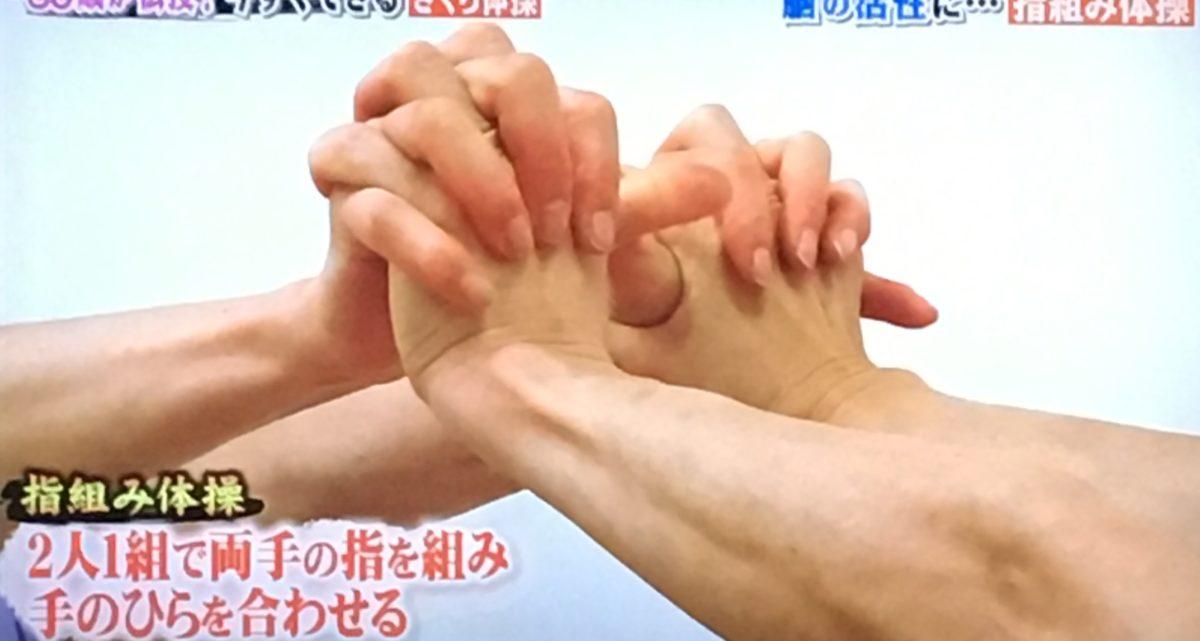 きくち体操(指組み体操)のやり方