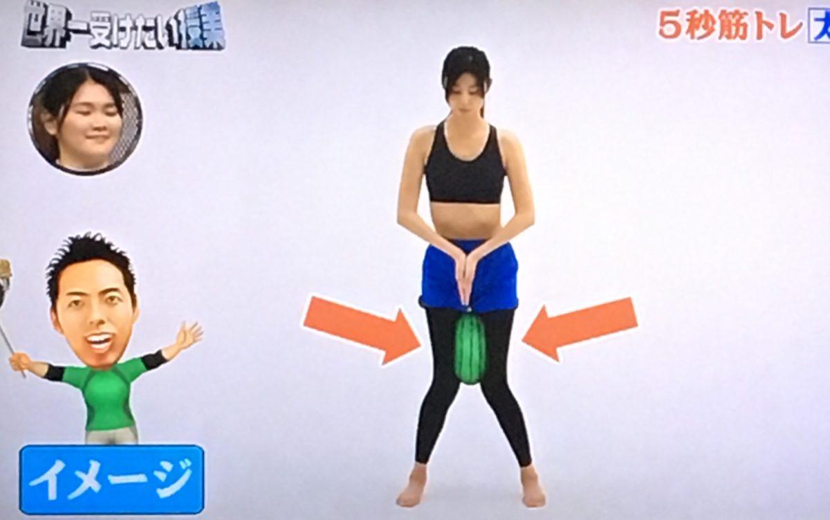 太ももを鍛える5秒筋トレのやり方2-2