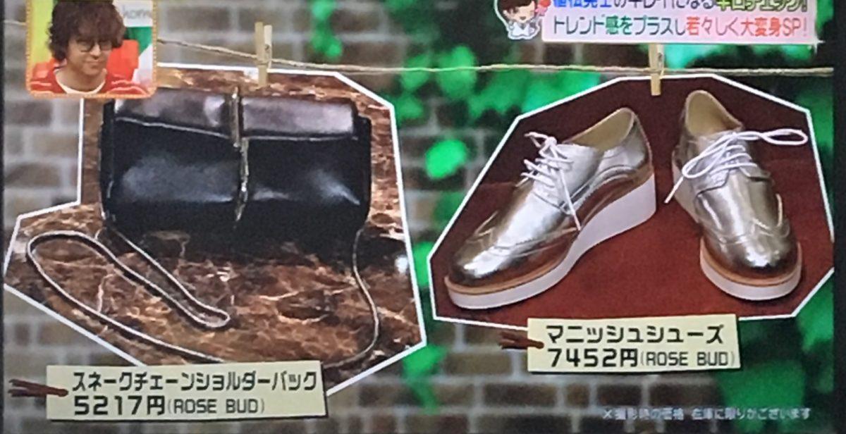 ファッションチェック2人目のアイテム2