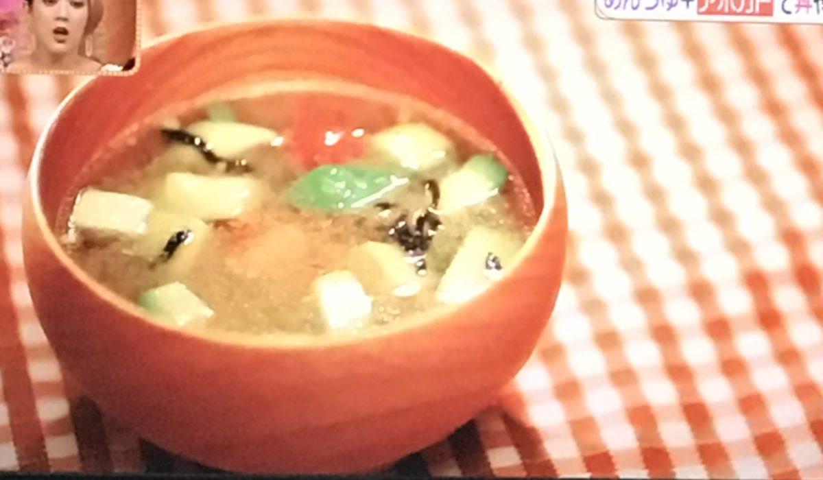 アボカド味噌汁