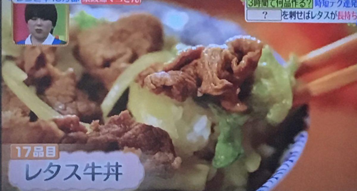 レタス牛丼