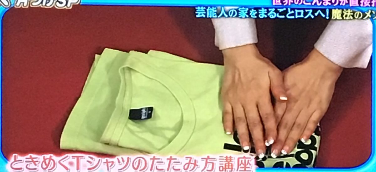 Tシャツの畳み方3