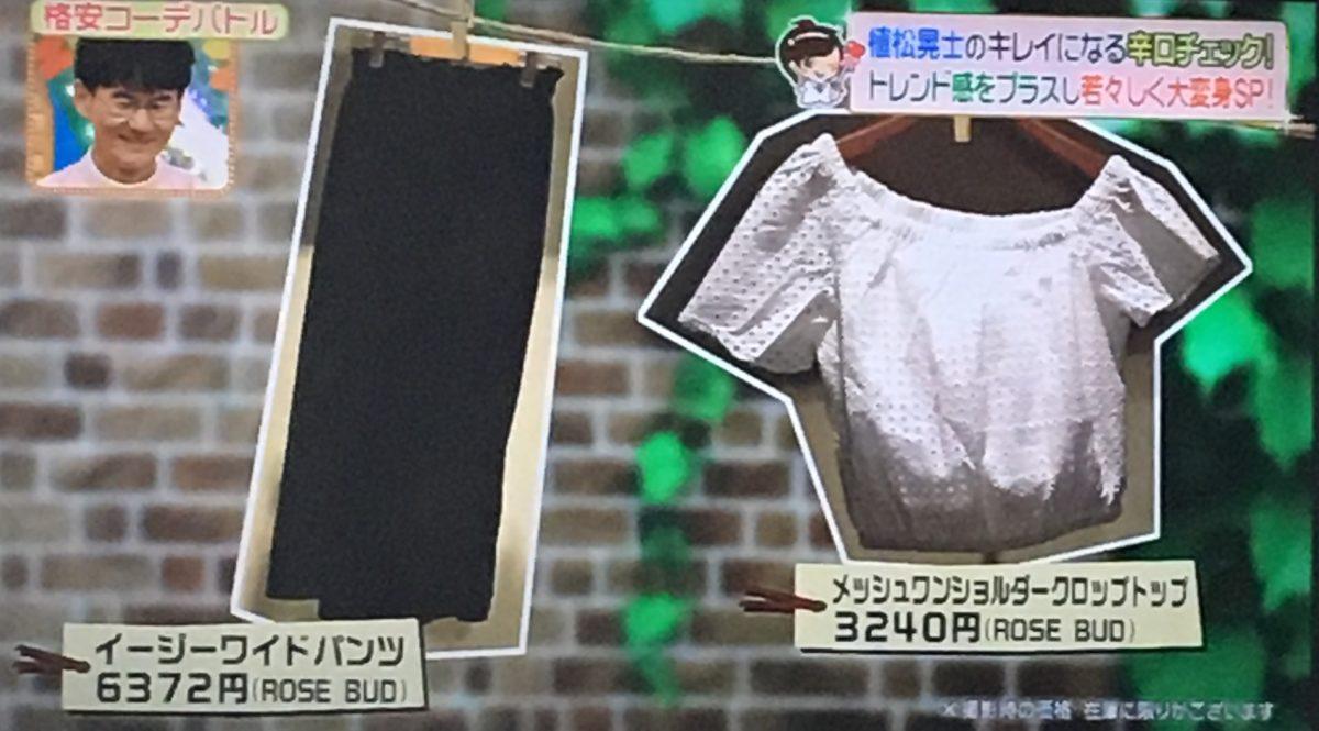 ファッションチェック2人目のアイテム1
