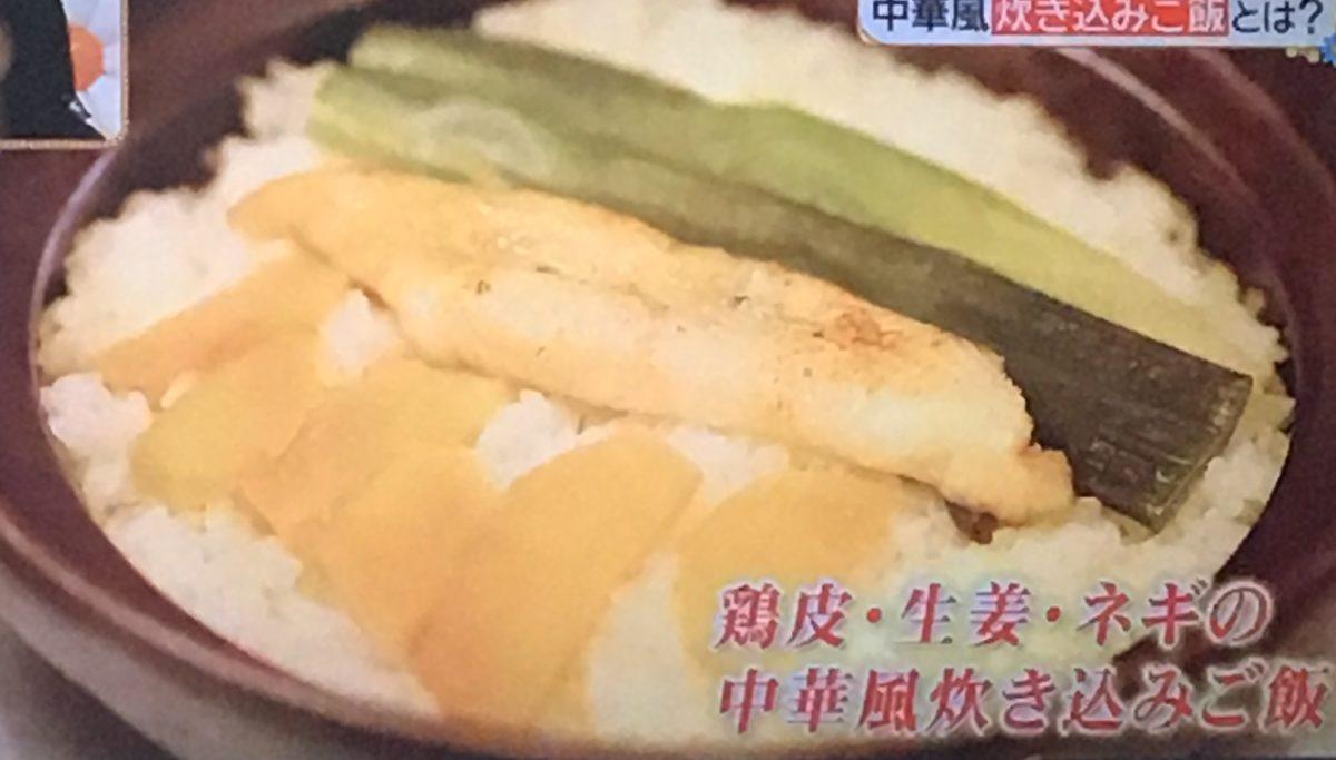 鶏皮・生姜・ネギの中華風炊き込みご飯