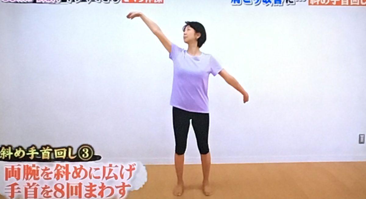 きくち体操(斜め手首回し)のやり方