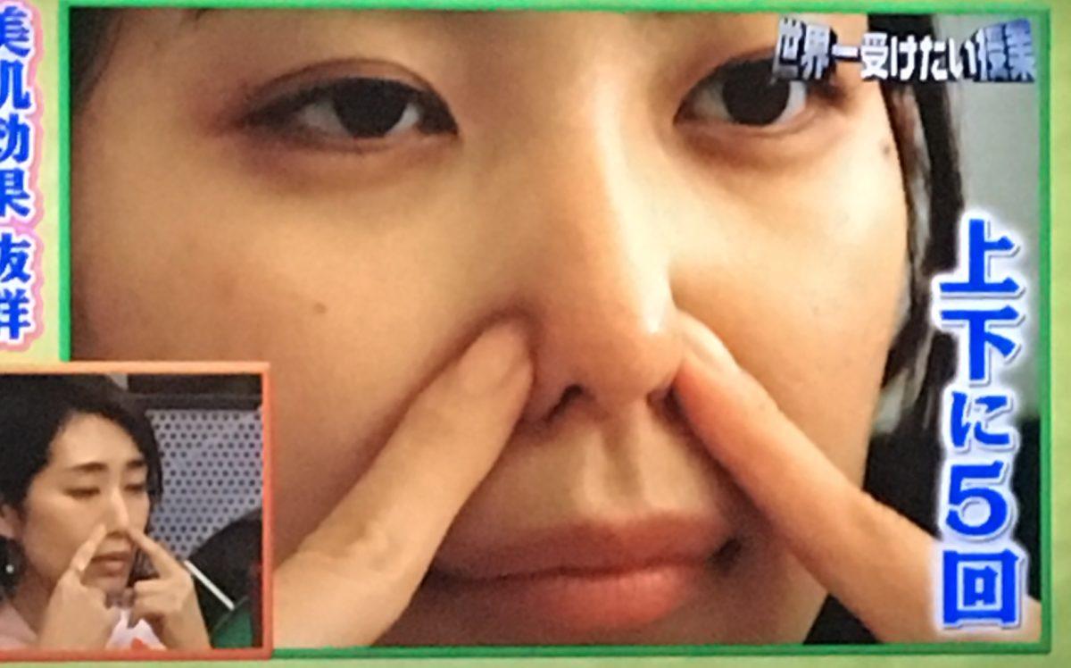 鼻エクササイズのやり方1