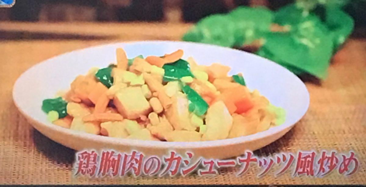 鶏むね肉のカシューナッツ風炒め