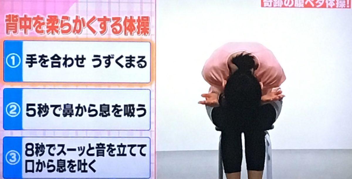 腹ペタ体操のやり方(背中を柔らかくする体操)2
