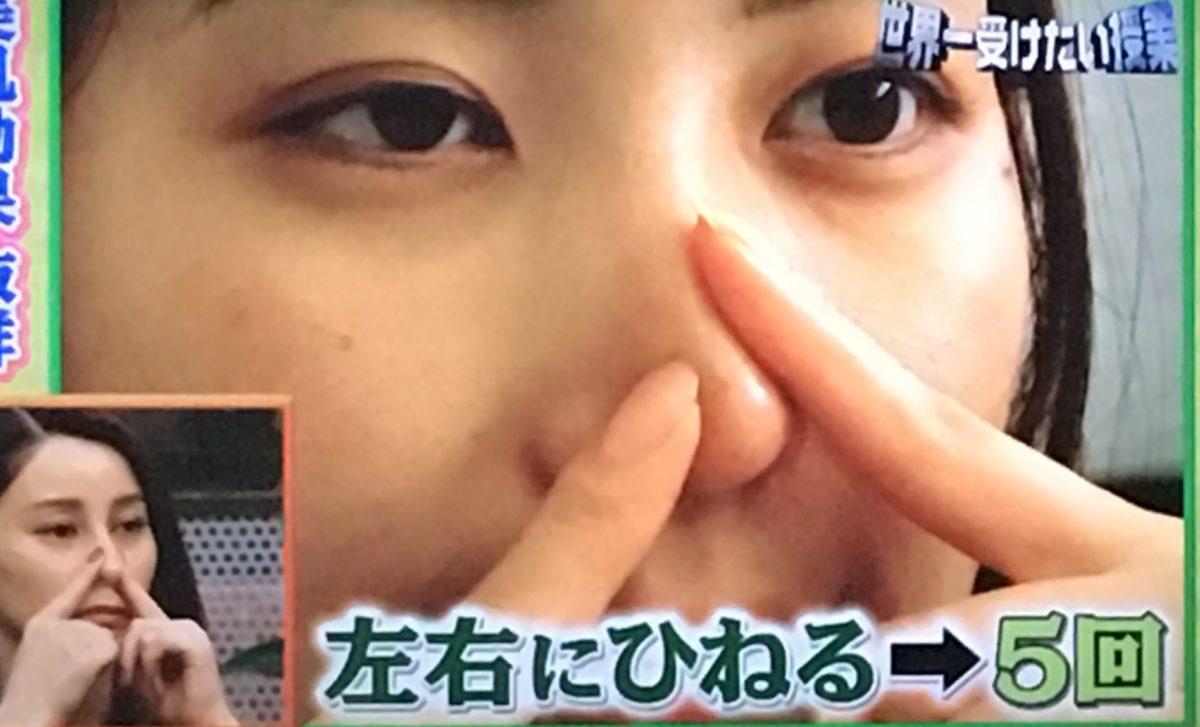鼻エクササイズのやり方2
